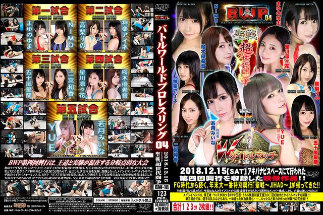 BW-18【HD】バトルワールドプロレスリング04 聖戦 超世代抗争