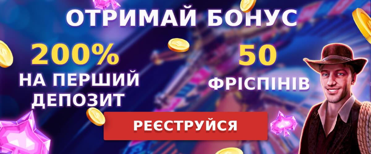 Бонус за реєстрацію в найкращому онлайн казино Гокс бет