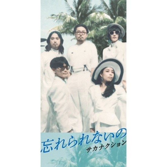 [Single] sakanaction – Wasurerarenai no / Moth