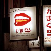 Kobe-City