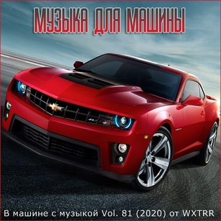 В машине с музыкой Vol.81 (2020) MP3