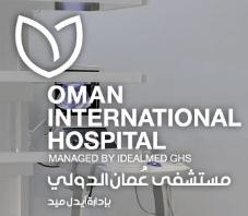 مستشفى عمان الدولي