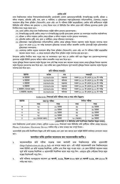 Dhaka-University-Admission-Notice-2019-page-003