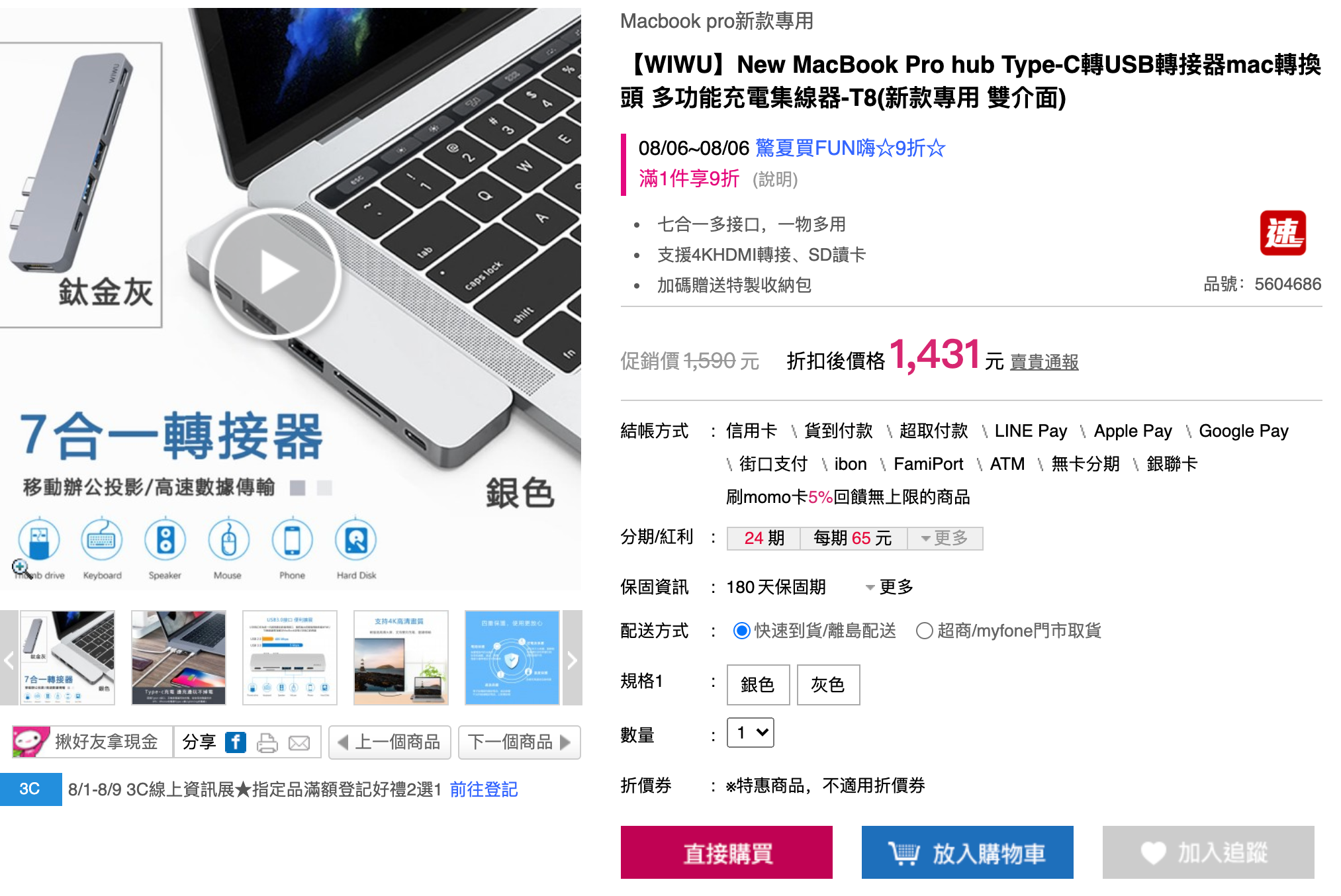 MacBook Pro 2019 7in1轉接器