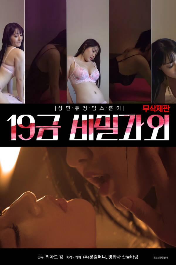 18+ 19 gold secret tutoring (2020) Korean Movie 720p HDRip 500MB DL