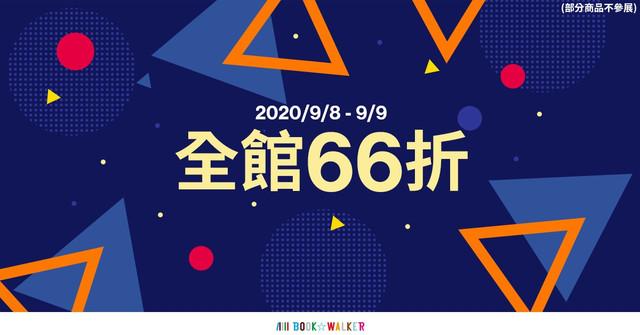 Topics tagged under 輕小說 on 紀由屋分享坊 BW0908-2