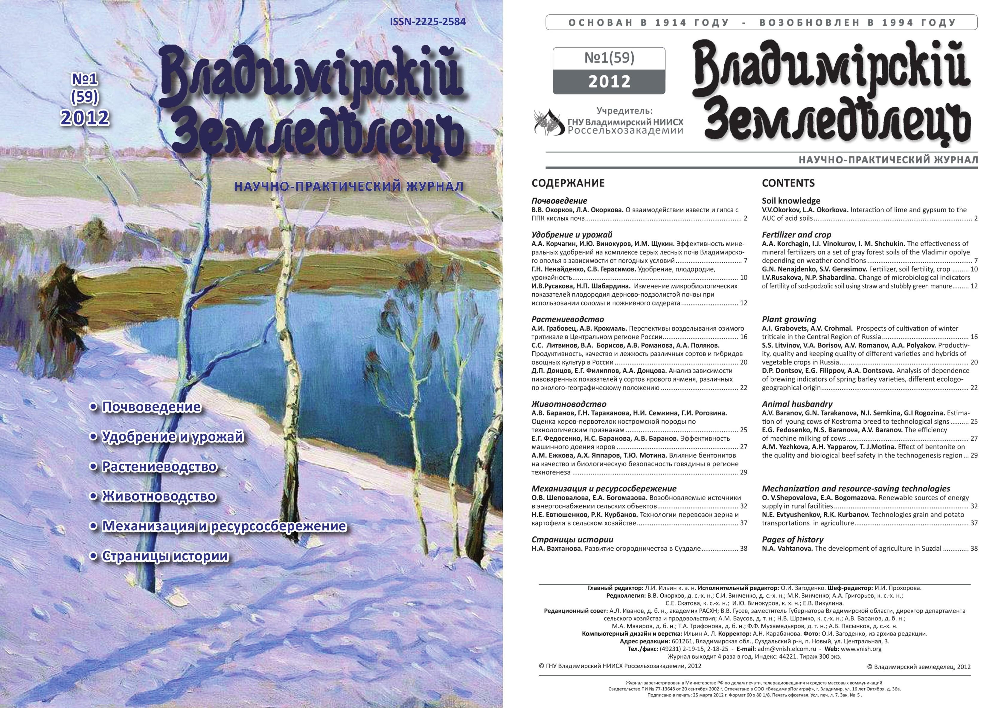 Владимирский земледелец 1(59) 2012