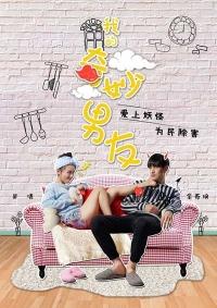 Мой удивительный парень | My Amazing Boyfriend | Wo De Qi Miao Nan You