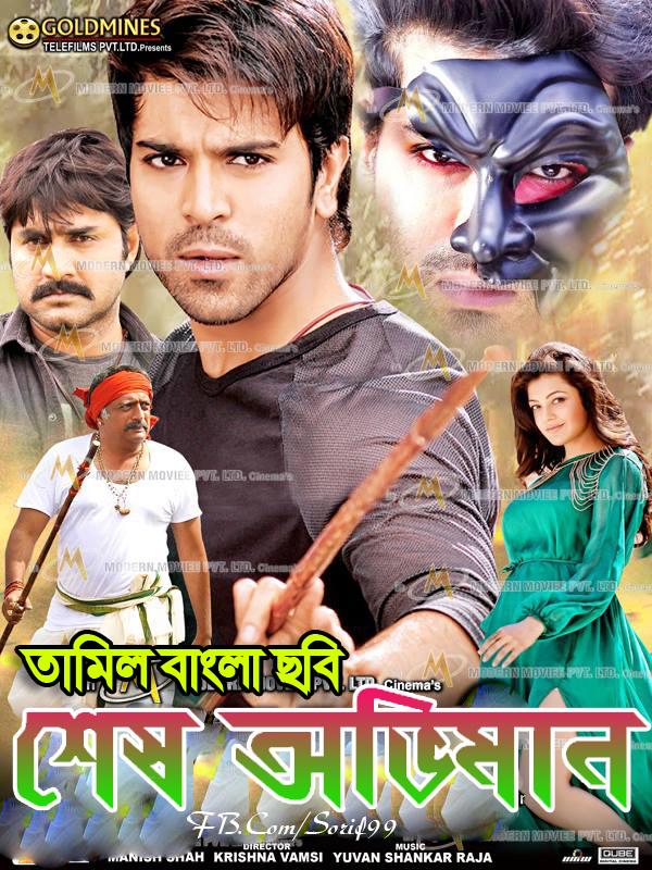 Shesh Abhiman (2020) Bengali Dubbed Full Movie 720p HDTVRip 950MB MKV