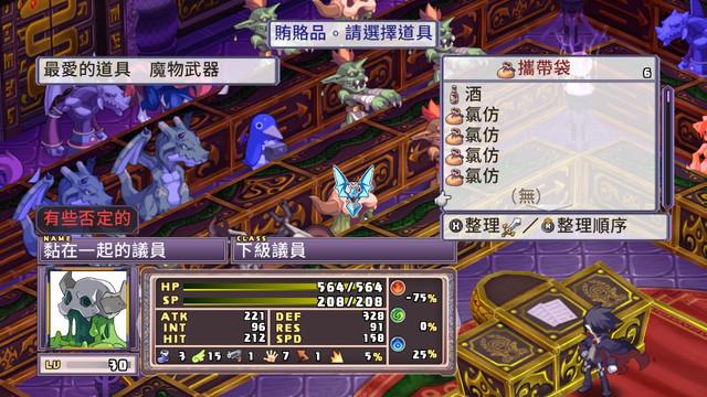 『魔界戰記Disgaea 4 Return』『伊蘇VIII -丹娜的隕涕日-』 將推出繁體中文版的通知  005