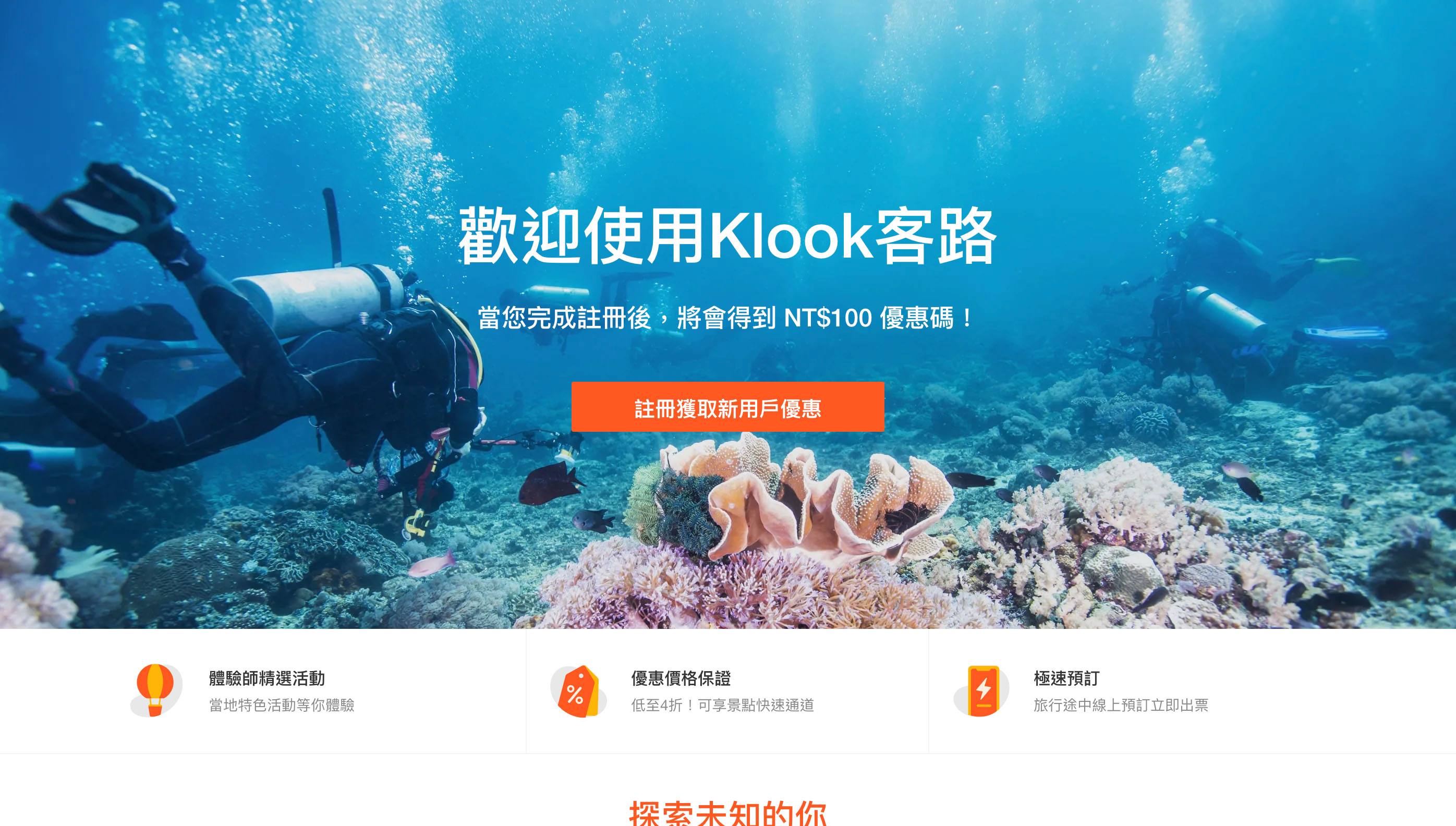 Klook客路旅遊體驗 首頁