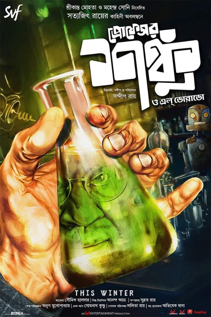 Professor Shanku O El Dorado 2021 Bengali Movie 720p WEB-DL Download