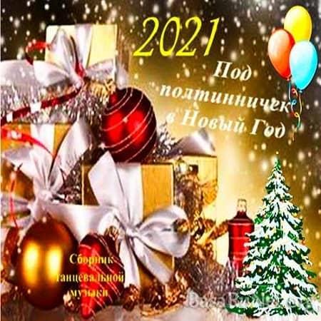 Под полтинничек в Новый Год 2021 (2020) MP3