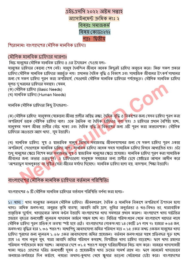 HSC-2022-Social-work-8th-week-page-001