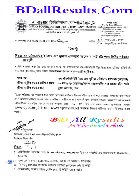 DPDC-Exam-Date-and-Seat-Plan-Notice-2020-