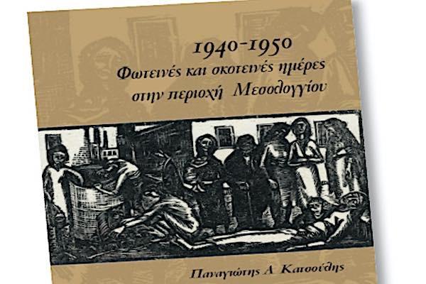 Βιβλιοπαρουσίαση του Παναγιώτη Κατσούλη στην Αθήνα
