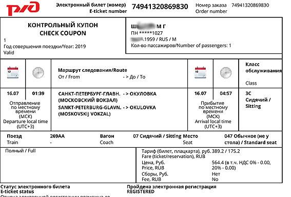 ticket-Sh-MG-0719