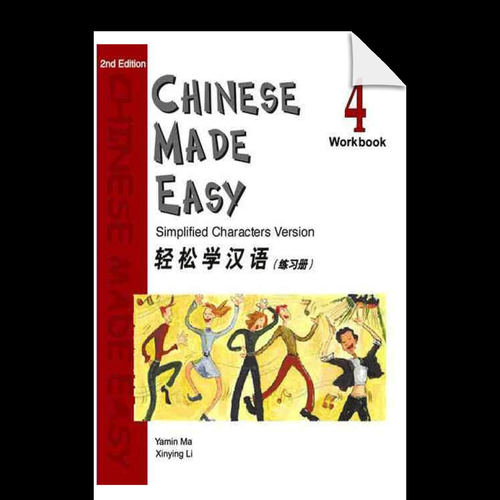 Qingsong Xuehanyu Lianxice 4