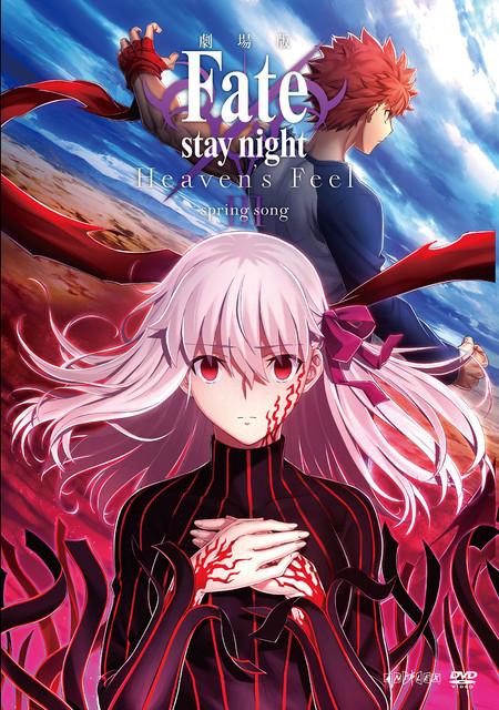 Topics tagged under 新聞情報 on 紀由屋分享坊 Fate-stay-night-HF-III-DVD-BOX