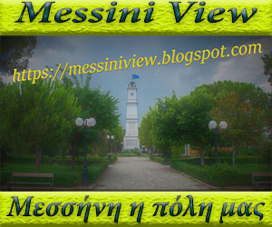 messiniview-banner