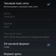 Screenshot-2015-06-14-20-07-30