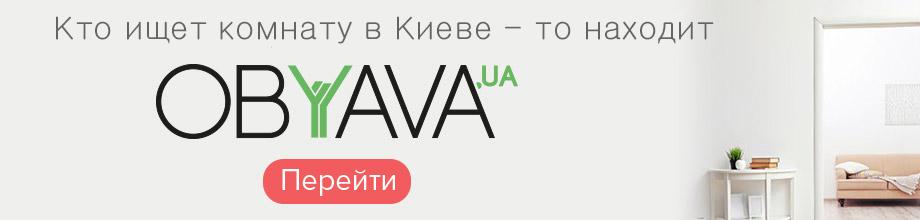 Купить квартиру в Киеве на Obyava.ua