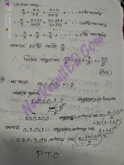 SSC Higher Math 6th Week Assignment 2021 Answer