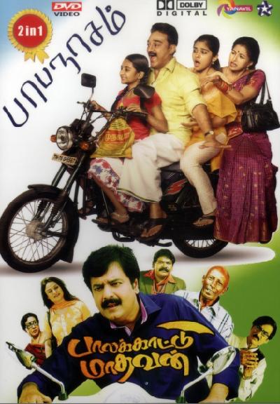 Mukt (Papanasam) 2020 Hindi Dubbed 720p HEVC HDRip x264 500MB DL