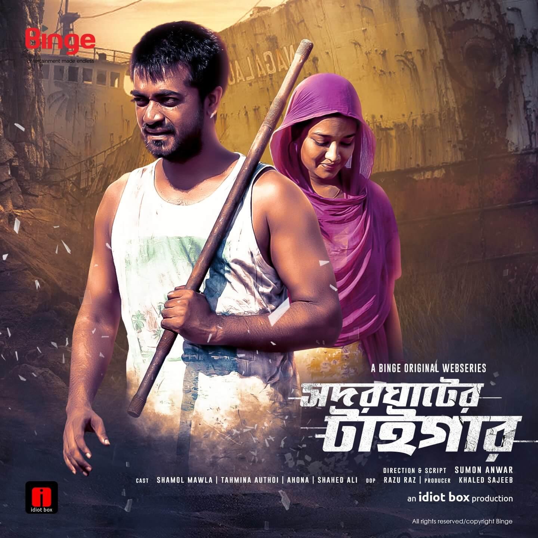 Shodor Ghater Tiger (2020) Bengali WEB-DL - 480P | 720P | 1080P - x264 - 200MB | 650MB | 1.6GB - Download & Watch Online  Movie Poster - mlsbd