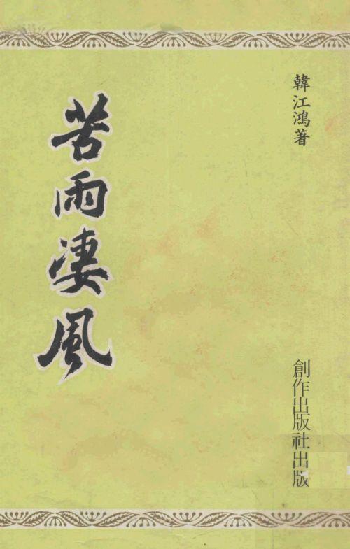 [中文H漫畫]我們是來唱歌的......