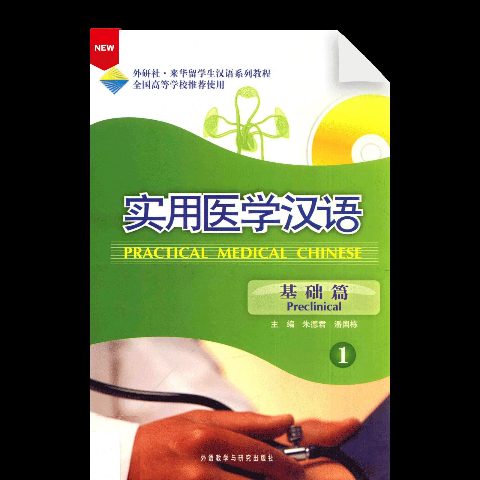 Shiyong Yixue Hanyu Jichupian 1