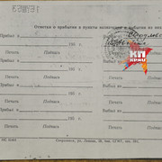 Alexander-Kolevatov-documents-58