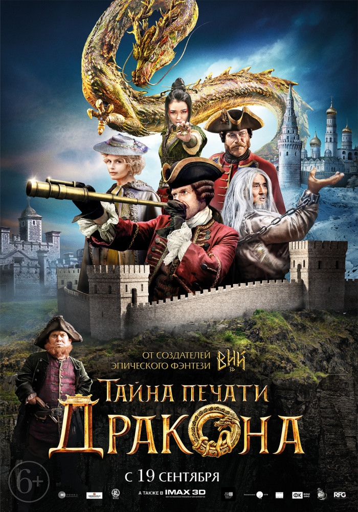 The Mystery of the Dragon Seal 2020 English 480p WEBRip 300MB Download
