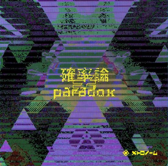 [Album] METRONOME – Kakuritsuron paradox