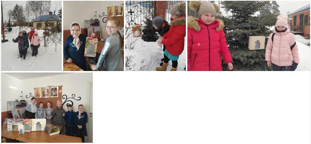 7 марта на территории Георгиевского храма г. Орехово-Зуево прошла весенняя акция «Покорми птиц». Накануне  дети воскресной школы вместе с родителями сделали кормушки для птиц