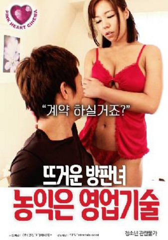 Hot Saleswoman Unripe Sales Skills (2021) Japanese Full Movie 720p Watch Online