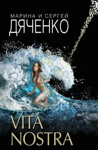 Vita Nostra. Сергей Дяченко, Марина Дяченко-Ширшова