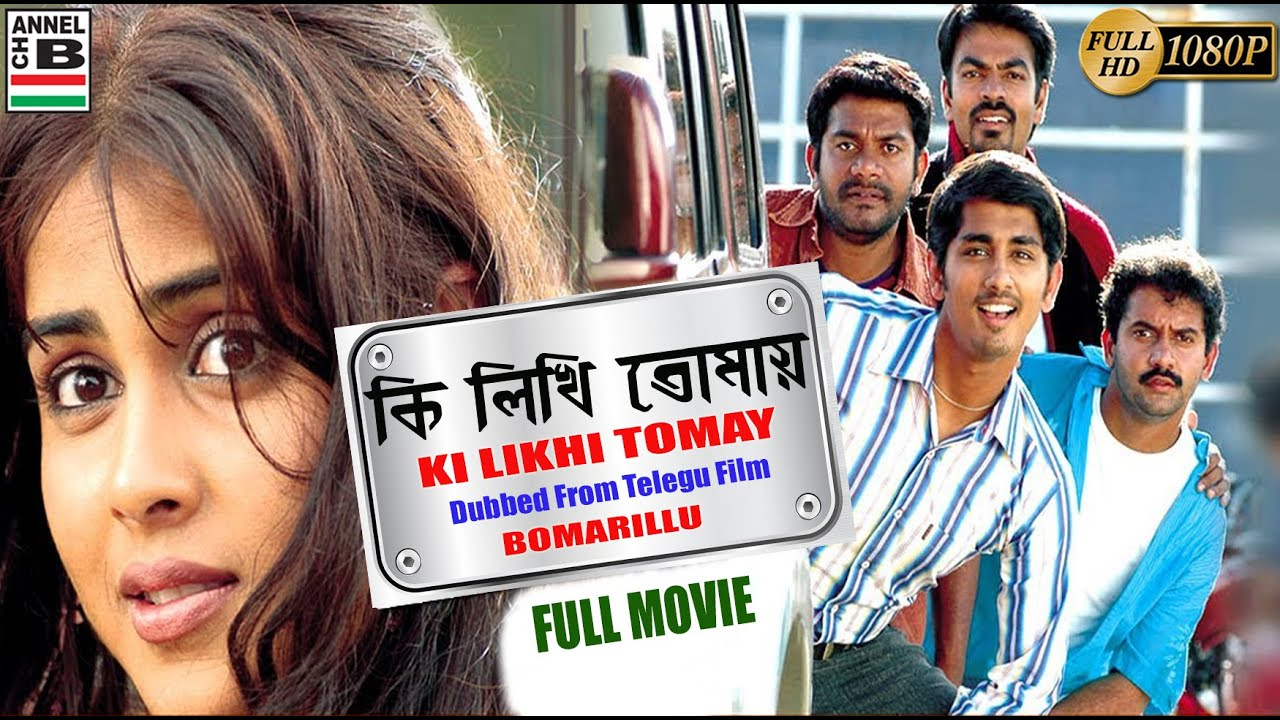 Ki Likhi Tomay 2020 Bengali Dubbed 720p HDRip 1GB | 650MB Download
