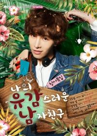 Мой невезучий парень | My Unfortunate Boyfriend | Naui Yoogamseureowoon