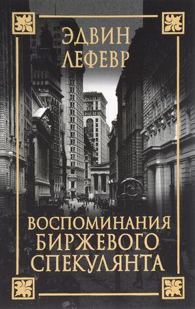 """Книги про финансы: """"Воспоминания биржевого спекулянта"""", Эдвин Лефевр"""