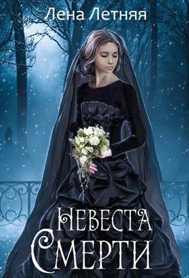 Невеста Смерти. Лена Летняя