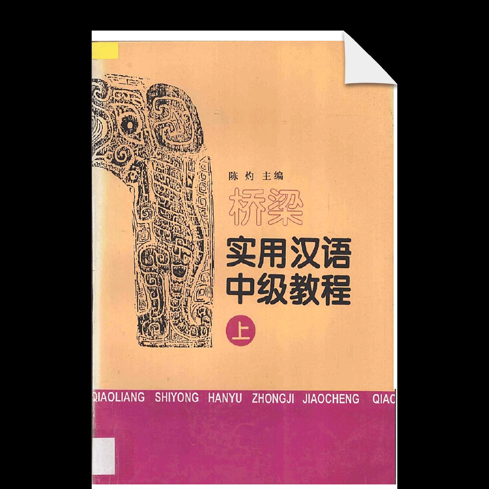 Qiaoliang Shiyong Hanyu Zhongji Jiaocheng 1