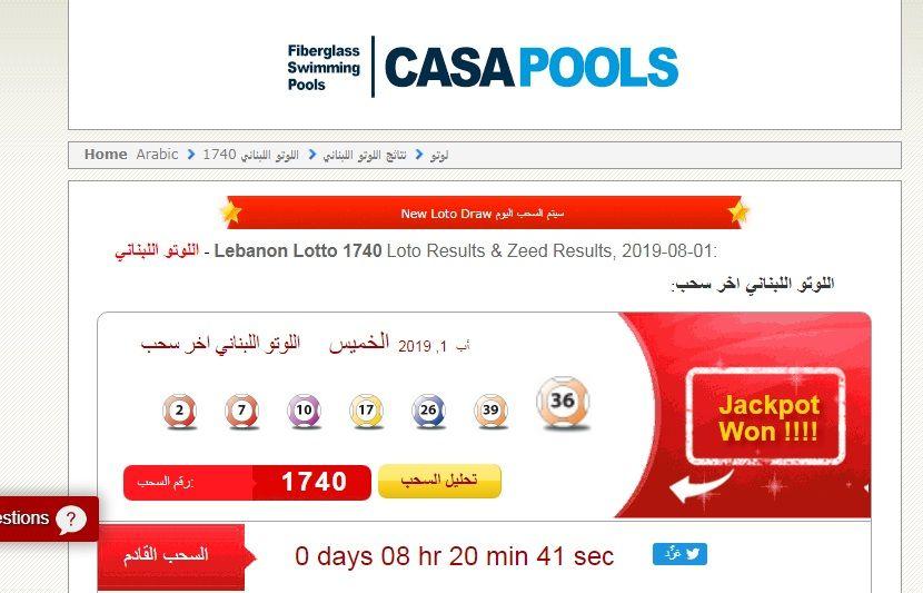 ظهرت الان lebanon lotto نتائج سحب اللوتو اللبناني 1824 اليوم الخميس 16 / 7 / 2020 مع الإعلامي Zeed عبر قناة Lbc
