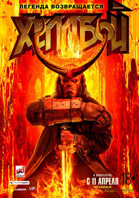Смотреть онлайн Хеллбой / Hellboy в хорошем качестве