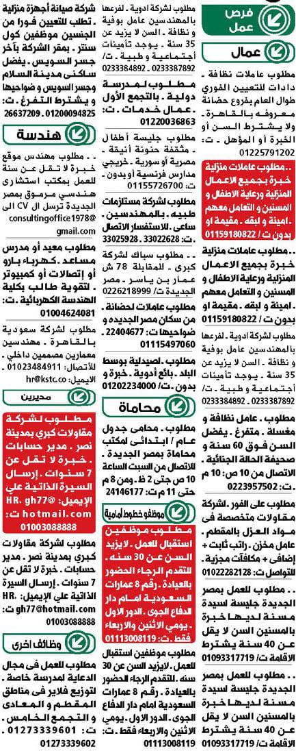 وظائف الوسيط اليوم القاهرة والجيزة الجمعة 29 مايو وظائف خالية 29 5 2020 وظيفة كوم وظائف اليوم
