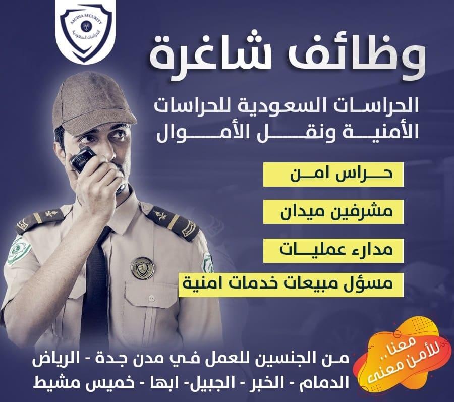 وظائف شاغرة في مؤسسة الحراسات السعودية للحراسات الأمنية بعدة مدن بالمملكة