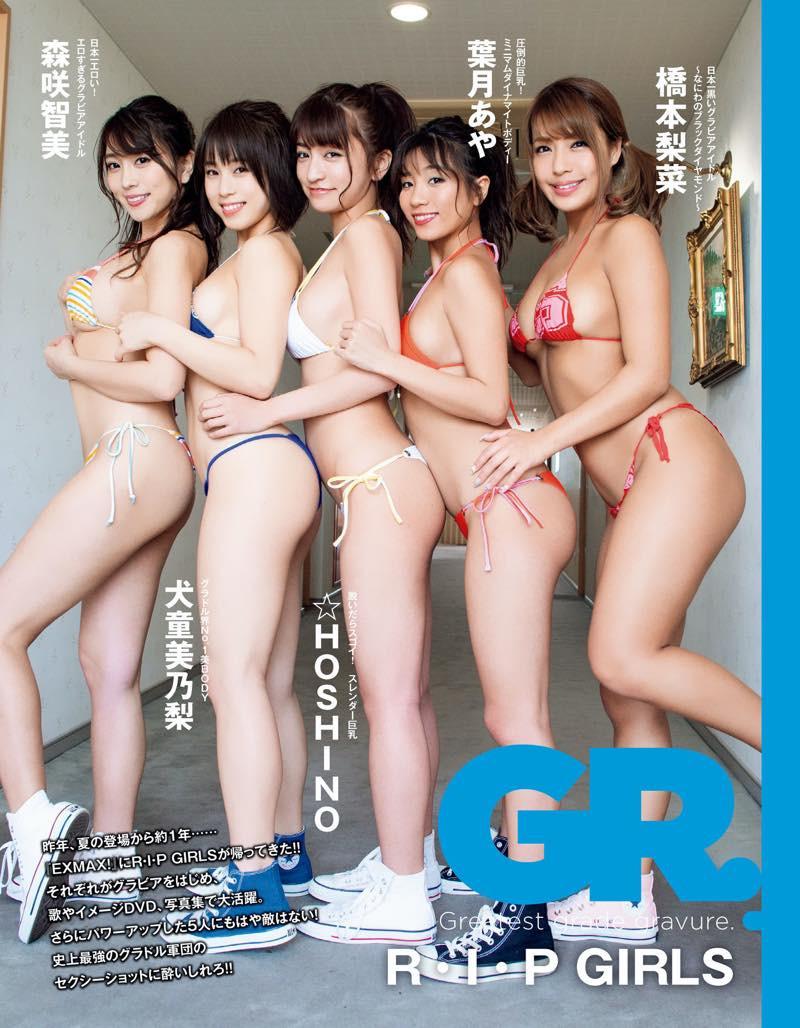 R-I-P-Girls-001