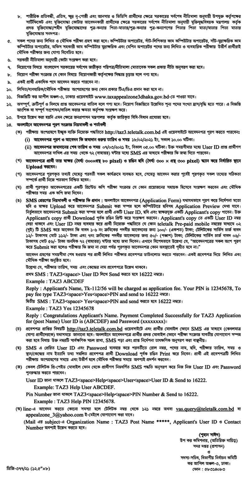 Tax-Commissioner-office-Job-circular-02