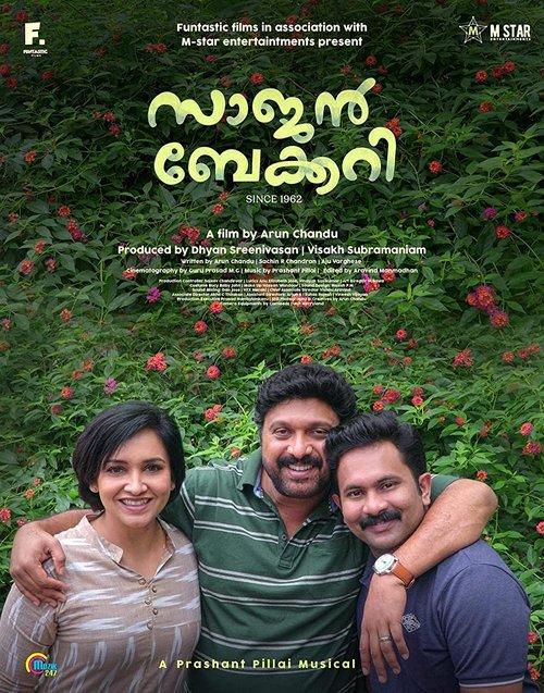 Saajan Bakery Since 1962 (2021) Malayalam Movie 480p 450MB Watch Online