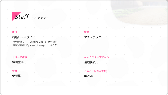 Screenshot-2020-04-25-TV-Sport-Climbing-Girls